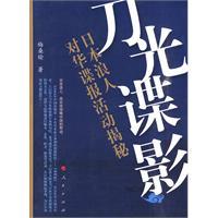 刀光谍影-日本浪人对华谍报活动揭秘