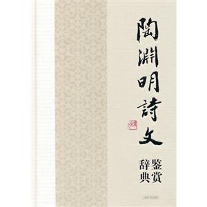 陶渊明诗文鉴赏辞典