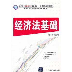 经济法基础_经济法基础
