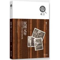 民国元年-历史与文学中的日常生活