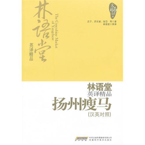 扬州瘦马-林语堂英译精品-(汉英对照)