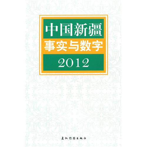 2012-中国新疆事实与数字