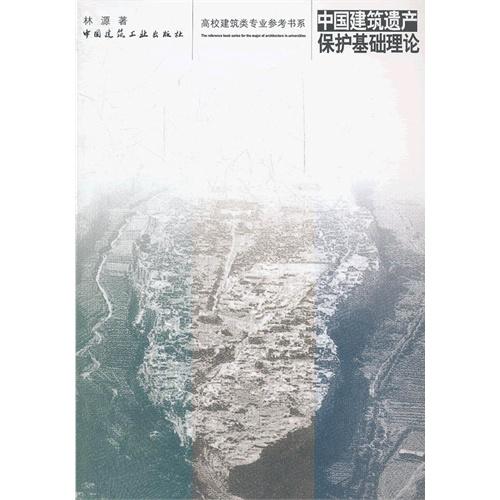 中国建筑遗产保护基础理论