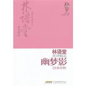 幽梦影-林语堂英译精品-(汉英对照)