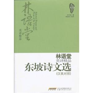 东坡诗文选-林语堂英译精品-(汉英对照)