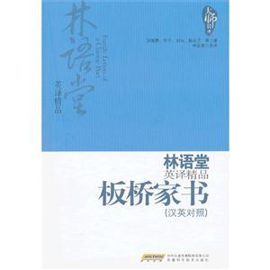 板桥家书-林语堂英译精品-(汉英对照)