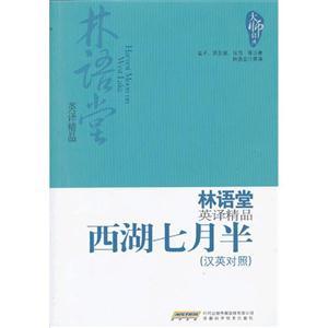 西湖七月半-林语堂英译精品-(汉英对照)