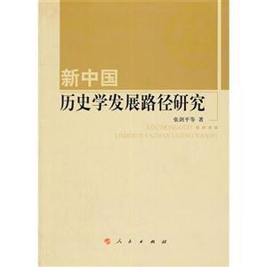 新中国历史学发展路径研究