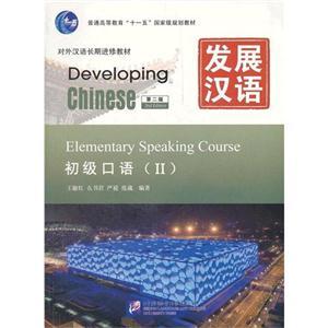 初级口语-发展汉语-II-第二版-附赠MP3光盘一张