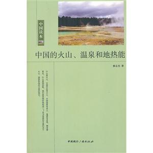 中国的火山、温泉和地热能