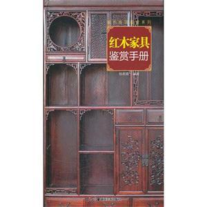 红木家具鉴赏手册