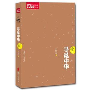 寻觅中华-壹