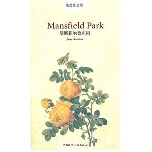 曼斯菲尔德庄园-纯爱英文馆