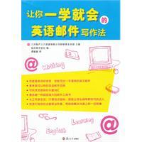 让你一学就会的英语邮件与作法