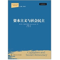 资本主义与社会民主(当代世界学术名著·政治学系列)