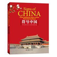 《符号中国-中国传统文化精要图鉴》