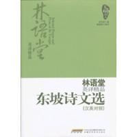 �|坡�文�x-林�Z堂英�g精品-(�h英�φ�)