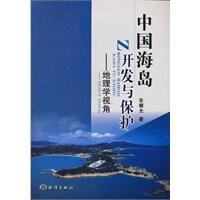 中国海岛开发与保护-地理学视角