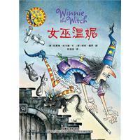 女巫温妮-温妮女巫魔法绘本