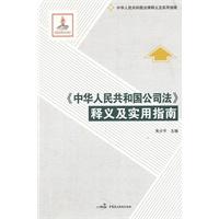 《中华人民共和国公司法》释义及实用指南