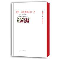 伊凡.杰尼索维奇的一天-朝内166人文文库.外国中短篇小说