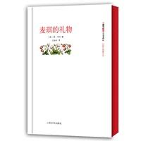 麦琪的礼物-朝内166人文文库.外国中短篇小说