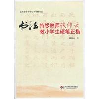 书法特级教师钱沛云教小学生硬笔行楷 适用于中小学写字等