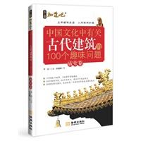 庙堂卷-中国文化中有关古代建筑的100个趣味问题