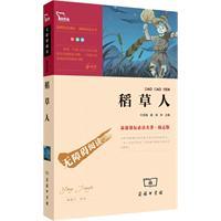 稻草人-无障碍阅读-最新课标必读名著.励志版-彩播版