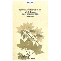 马克.吐温短篇小说选-纯爱英文馆