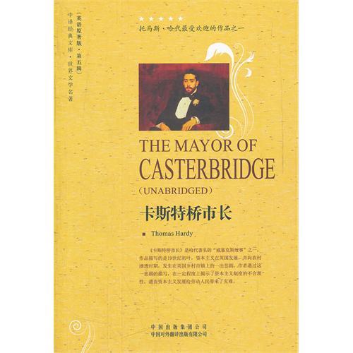 卡斯特桥市长-中译经典文库-世界文学名著-第五辑