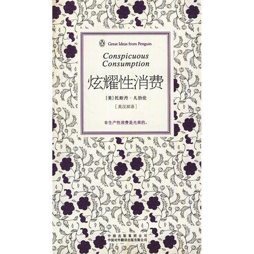 炫耀性消费-[英汉双语]