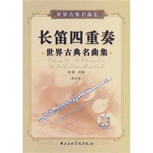 长笛四重奏 世界古典名曲集 附分谱