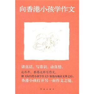 向香港小孩學作文