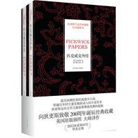 匹克威克外传-狄更斯代表作典藏集-上下册-全译插图本