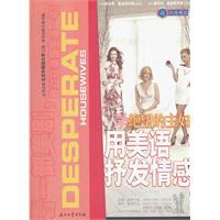 学《绝望的主妇》用美语抒发情感-江涛英语