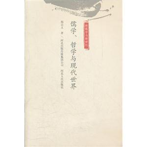 A儒学、哲学与现代世界