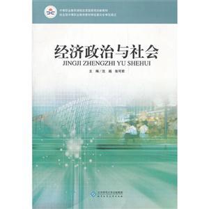 中职国家规划新教材:经济政治与社会