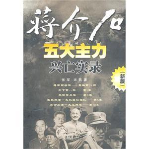 蔣介石五大主力興亡實錄-新版