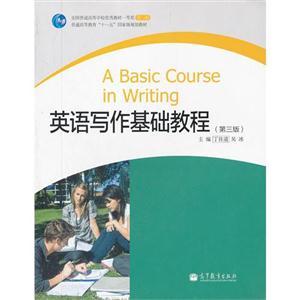 英语写作基础教程(第三版)