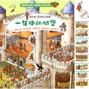 一年中的城堡-新概念幼儿情景认知绘本-适合2-6岁幼儿阅读