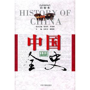 中国全史百卷本-军事卷