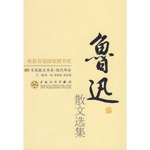 百花散文书系 新现代部分 鲁迅散文选集