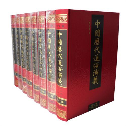 中国历代通俗演义(图文版)