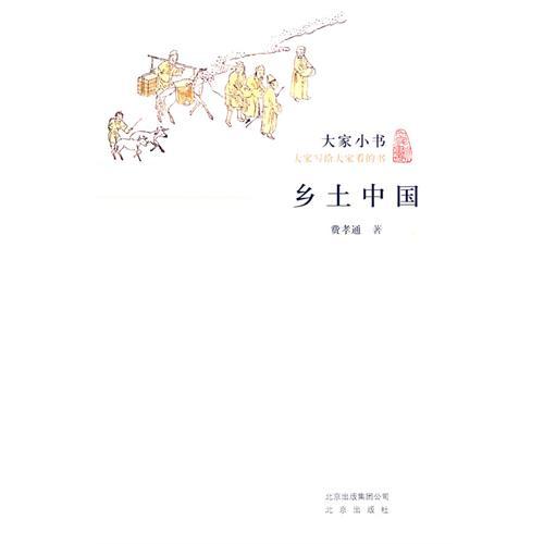 大家小书-乡土中国
