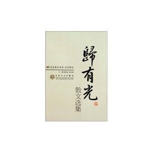 古代散文-归有光散文选集