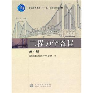 工程力学教程(第2版)