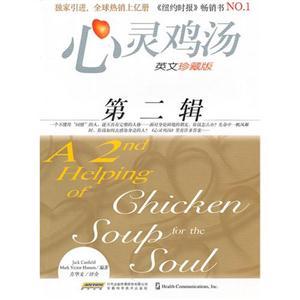 心灵鸡汤-英文珍藏版-第二辑