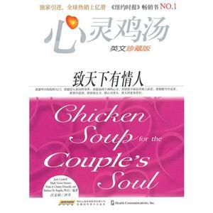 致天下的有情人-心灵鸡汤-英文珍藏版