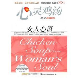 女人心语-心灵鸡汤-英文珍藏版